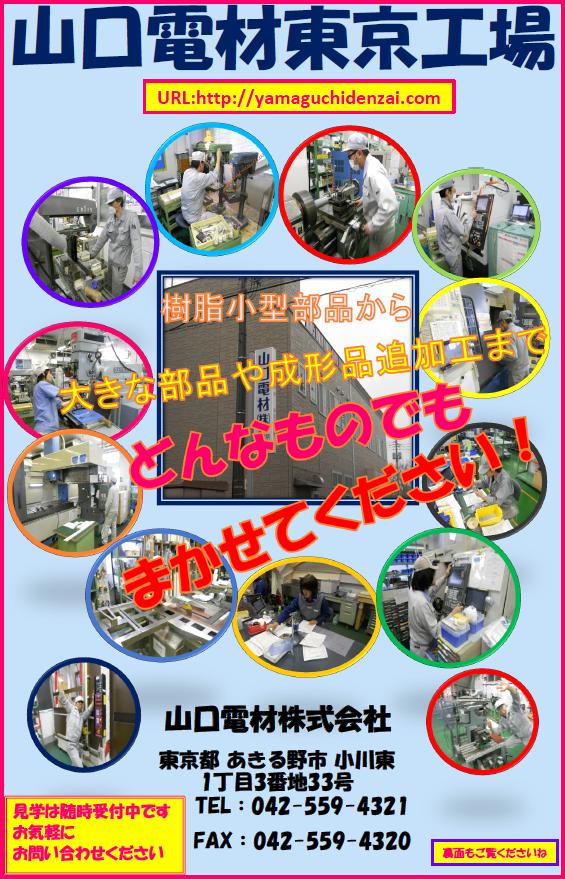 山口電材 東京工場